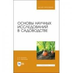 Основы научных исследований в садоводстве. Учебник