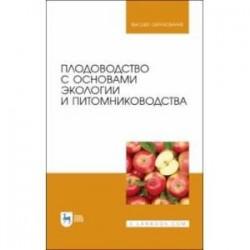 Плодоводство с основами экологии и питомниководства. Учебное пособие