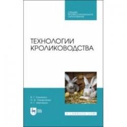 Технологии кролиководства. Учебник
