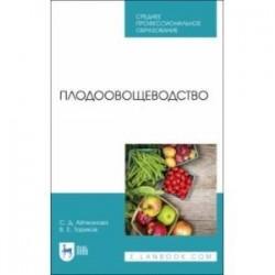 Плодоовощеводство. Учебник. СПО