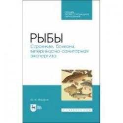 Рыбы. Строение, болезни, ветеринарно-санитарная экспертиза. Учебное пособие. СПО