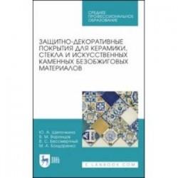 Защитно-декоративные покрытия для керамики, стекла и искусственных каменных безобжиговых матер. СПО