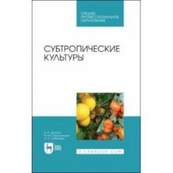 Субтропические культуры. Учебное пособие. СПО