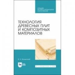 Технология древесных плит и композитных материалов. Учебное пособие. СПО