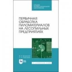 Первичная обработка пиломатериалов на лесопильных предприятиях. Учебное пособие