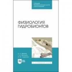 Физиология гидробионтов. Учебное пособие. СПО