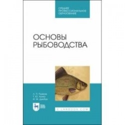Основы рыбоводства. Учебное пособие. СПО