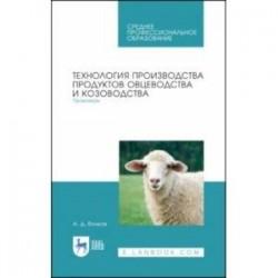 Технология производства продуктов овцеводства и козоводства. Практикум. СПО