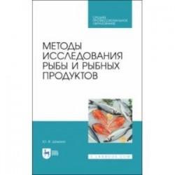Методы исследования рыбы и рыбных продуктов. Учебное пособие. СПО