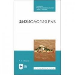 Физиология рыб. Учебное пособие. СПО