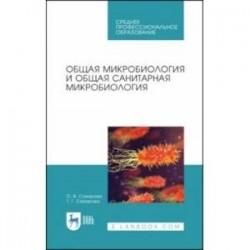 Общая микробиология и общая санитарная микробиология. Учебное пособие. СПО