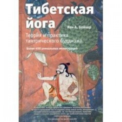 Тибетская йога. Теория и практика тантрического буддизма