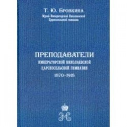 Преподаватели Императорской Николаевской Царскосельской гимназии (1870-1918)
