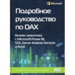 Подробное руководство по DAX: бизнес-аналитика с Microsoft Power Bl, SQL Server Analysis Services