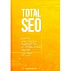 Total SEO. Полное практическое руководство по продвижению сайтов. В 2-х томах
