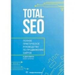 Total SEO. Полное практическое руководство по продвижению сайтов. В 2-х томах. Книга 2