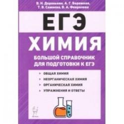 ЕГЭ Химия. Большой справочник для подготовки к ЕГЭ