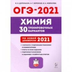 ОГЭ 2021 Химия. 9 класс. 30 тренировочных вариантов