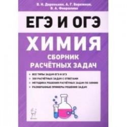 Химия. 9–11 классы. Сборник расчетных задач