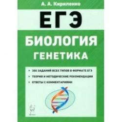 ЕГЭ Биология. Тренировочные задания. Генетика