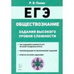 ЕГЭ Обществознание. 10-11 класс. Задания высокого уровня сложности