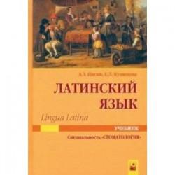 Латинский язык (Lingua Latina). Учебник для студентов по специальности 'Стоматология'