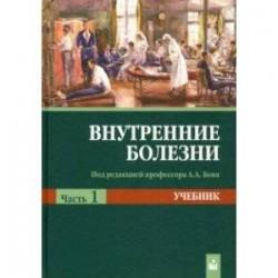 Внутренние болезни. Учебник. В 2-х частях. Часть 1