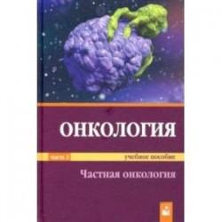 Онкология. Учебное пособие. В 2-х частях. Часть 2