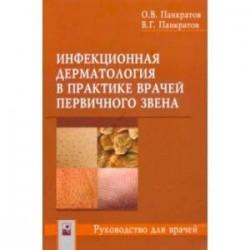 Инфекционная дерматология в практике врачей первичного звена