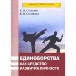 Единоборства как средство развития личности. Учебник