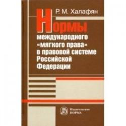 Нормы международного 'мягкого права' в правовой системе РФ. Монография