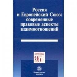 Россия и Европейский Союз: современные правовые аспекты взаимоотношений. Монография
