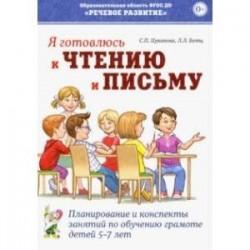 Я готовлюсь к чтению и письму. Планирование и конспекты занятий по обучению грамоте детей 5-7 лет