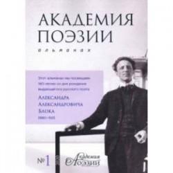 Альманах 'Академия поэзии' № 1 (2020)
