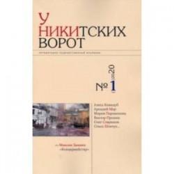 У Никитских ворот. Литературно-художественный альманах №1 (2020)