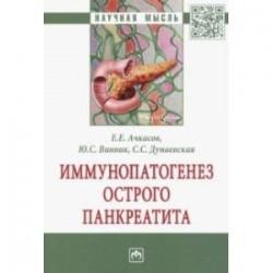 Иммунопатогенез острого панкреатита