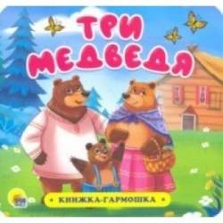 Книжка-гармошка. Три медведя