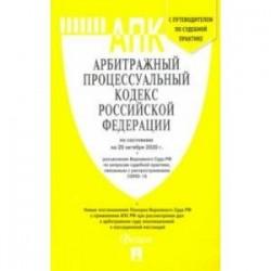 Арбитражный процессуальный кодекс РФ на 20.10.20