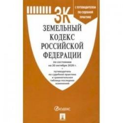 Земельный кодекс Российской Федерации по состоянию на 20 октября 2020г.