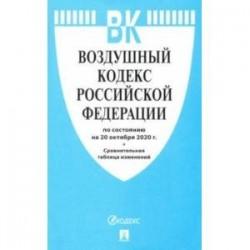 Воздушный кодекс Российской Федерации.По состоянию на 20 октября 2020 г.