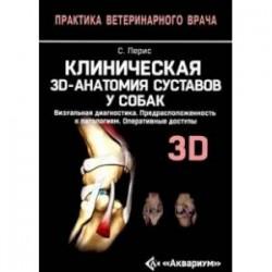 Клиническая 3D-анатомия суставов у собак. Визуальная диагностика. Предрасположенность к патологиям