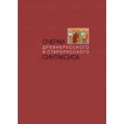 Очерки древнерусского и старорусского синтаксиса