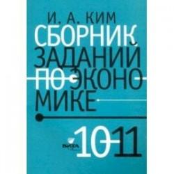 Сборник заданий по экономике. 10-11 классы. Учебное пособие
