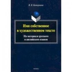 Имя собственное в художественном тексте (на материале русского и английского языков)