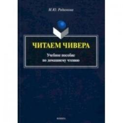 Читаем Чивера. Учебное пособие по домашнему чтению