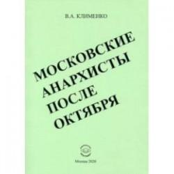 Московские анархисты после октября