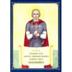 Духовный путь святого равноапостольного великого князя Владимира. Книжка-раскраска