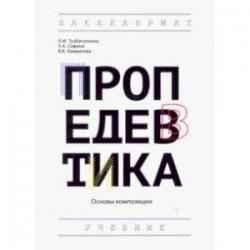 Пропедевтика (основы композиции). Учебник