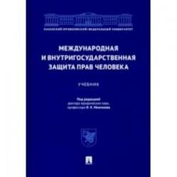 Международная и внутригосударственная защита прав человека. Учебник