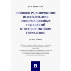Правовое регулирование использования информационных технологий в государственном управлении